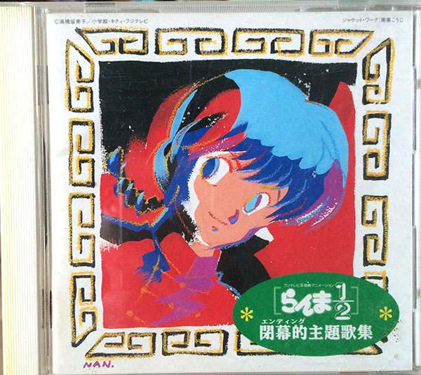 Ranma 1/2: Ending Theme Songs