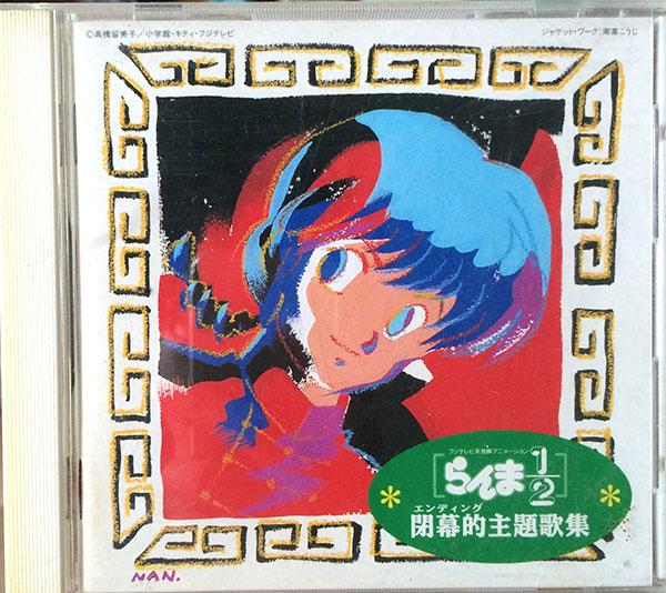 Ranma 1/2: Ending Theme Songs