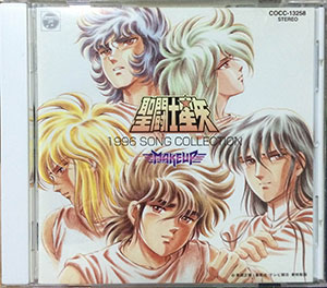 Saint Seiya 1996 Song Collection